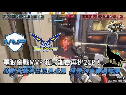 [APAC 2017] MVP對決FW 第三至四場精華:狼群苦練努巴尼見成果 極速列車輾過韓團 | 小組賽D3