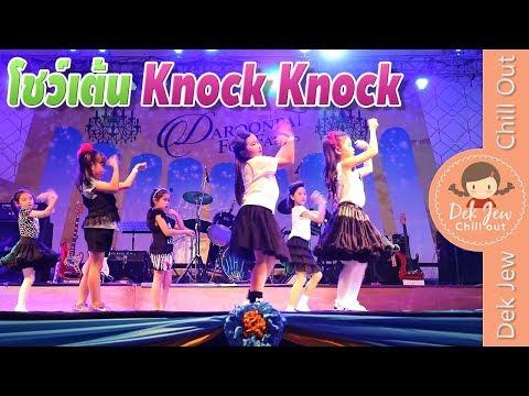 เด็กจิ๋วเต้นเพลง Knock Knock งานแสดงประจำปีโรงเรียน