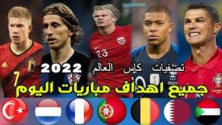 اهداف اليوم في تصفيات كاس العالم 2022 و امم اوروبا