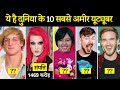 Gambar cover Top 10 Richest Youtubers in The World 2021