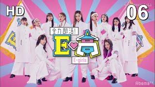 E-Kou! E-Girls 06 ENGLISH SUBS Now in full HD!!!!! Enjoy!!! Donate ...