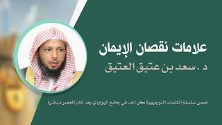 علامات نقص الإيمان الشيخ سعد العتيق
