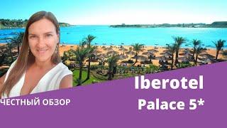 Обзор IBEROTEL Palace 5 лучший отель с песчаным заходом Египет Шарм Эль Шейх