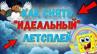 """Как снять """"ИДЕАЛЬНЫЙ"""" летсплей!!! feat. Джин"""
