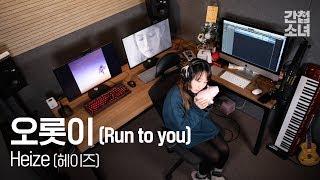 "HEIZE (헤이즈) ""오롯이(Run to you)"" 커버 cover   간첩소녀 앤가영 Spy Girls ANNY"
