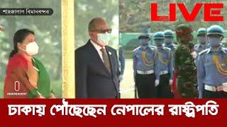 বিমানবন্দরে স্বাগত জানান রাষ্ট্রপতি; দেয়া হয় গার্ড অব অনার     #Nepal President at Dhaka