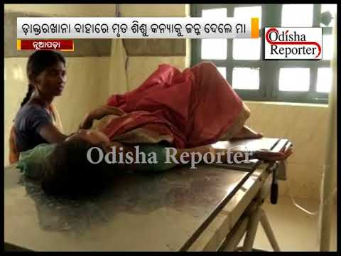 No doctor to attend,Woman gave birth to a dead child
