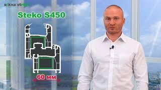 Новый профиль Steko S450