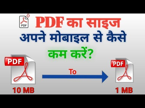 how-to-reduce-pdf-file-size  how-to-resize-pdf-file  pdf-ki-size-kam-kaise-kare