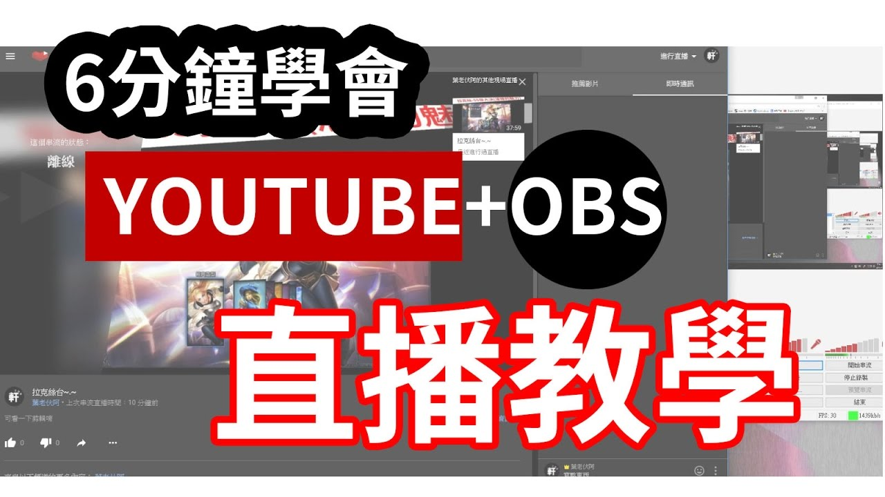 youtube+obs直播串流教學 - YouTube