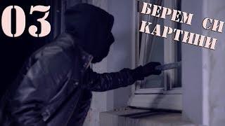 БАВЕН ТАРАЛЯСНИК! #3
