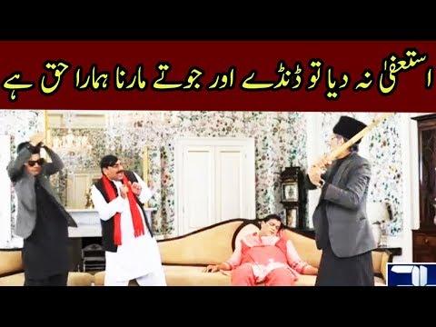 Astifa Na Diya To Dande Aur Jute Marna Hamarara Haq Hai - Kyon Ke Jamhoriyat Hai 10 December 2017 thumbnail
