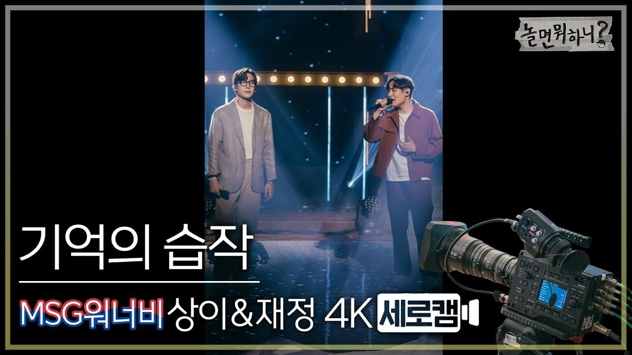 [놀면 뭐하니? 후공개] MSG워너비 상이, 재정 - 기억의 습작 4K 세로캠 (Hangout with Yoo - MSG Wannabe YooYaHo)