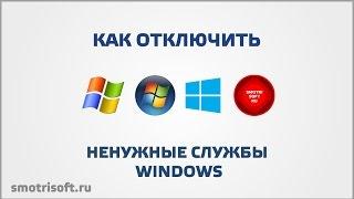 видео Настройка системных служб