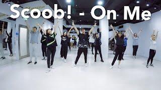 狗狗史酷比電影歌曲 Scoob! - On Me / 小霖老師 (週二班) / 初級跳舞課