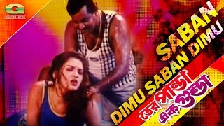 Saban Dimu Saban Dimu | ft Dipjol , Kumkum | by Agun | Tero Panda Ek Gunda