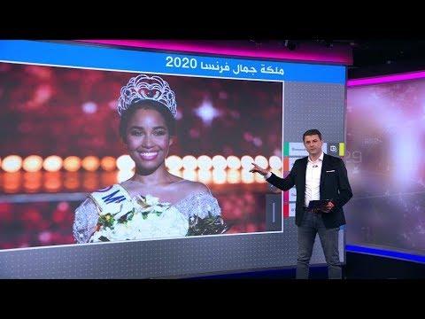 -تركوا الحلوة وأخدوا السمرة-...ملكة جمال فرنسا تثير جدلا بين العرب  - 17:59-2020 / 1 / 1