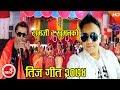 Hits Teej Song Video Jukebox 2074 || Oneway Films video