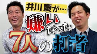 【ついに!巨人阪神のエースが10数年ぶりに再会】井川慶が嫌いだった7人の打者【まさかのビッグネームも登場】【虎バンチャンネルさんありがとう】【次回も井川SP】