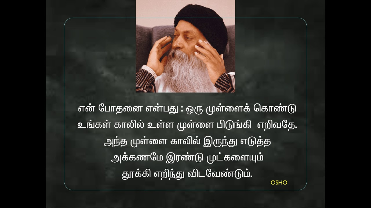 Her Likes This Meditation Quotes In Tamil