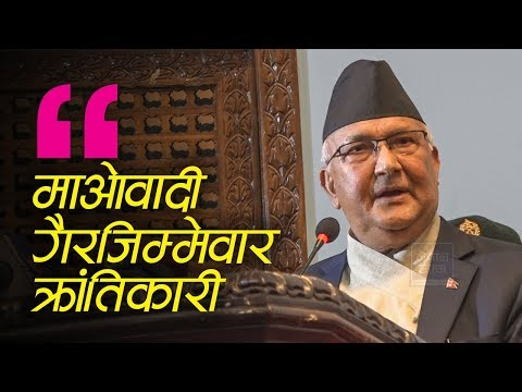 KP Oli addressing unification declaration conference of communist party | Nepal Aaja