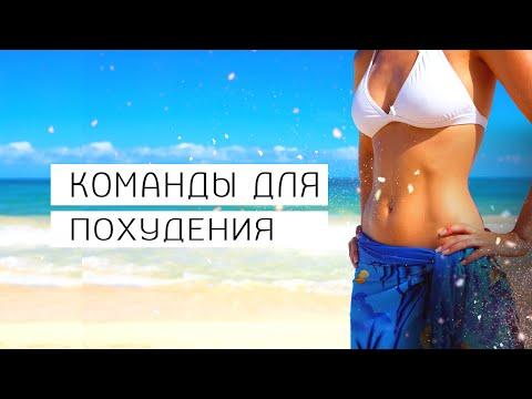 Гроссманн Центр - Правильное и эффективное похудение