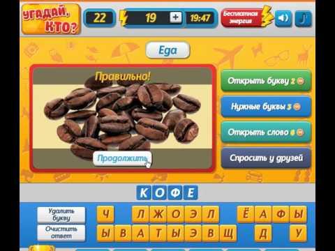 Игра Угадай кто Одноклассники как пройти 21, 22, 23, 24, 25 уровень, ответы.