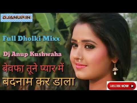 Bewafa Tune Tune Pyar Me Badnam kar Dala { Hard Dholki Remix} Free Flp Download  Dj Anup Kushwaha
