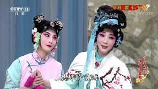 《中国京剧像音像集萃》 20191024 京剧《霍小玉》 2/2| CCTV戏曲