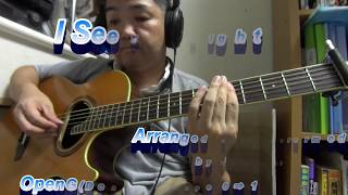 I See The Light | acoustic guitar solo | Yosshii