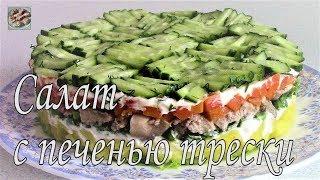 Слоеный салат с печенью трески. Постные рецепты. Легко приготовить!