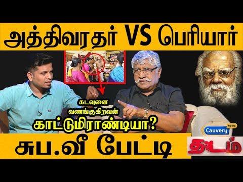 அத்திவரதரிடம் பெரியார் தோல்வியடைந்தாரா? சுப வீரபாண்டியன் | Suba veerapandian Exclusive| THADAM EP10