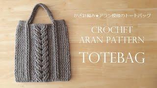 crochet aran pattern かぎ針編み アラン…