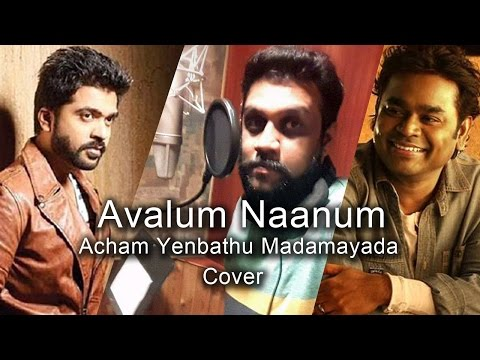 Avalum Naanum| Video Song | Achcham Yenbadhu Madamaiyada | Cover | Prahalad Raghavendran