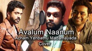 Avalum Naanum Video Song  Achcham Yenbadhu Madamaiyada  Cover  Prahalad Raghavendran