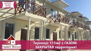🔴Купить таунхаус с Газом в Краснодаре.  115м2 с зоной Барбекю.