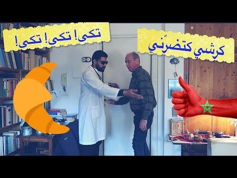 My stomach hurts - كرشي كتضرّني (Moroccan Arabic)