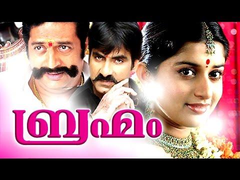 Malayalam Full Movie 2015 | Brahmam | Malayalam Full Movie 2015 New Releases