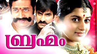 Malayalam Full Movie 2015   Brahmam   Malayalam Full Movie 2015 New Releases