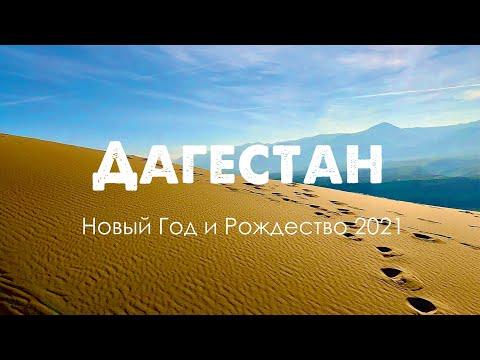 TRAVEL123. Путешествие в Дагестан НГ и Рождество 2021. Кратко