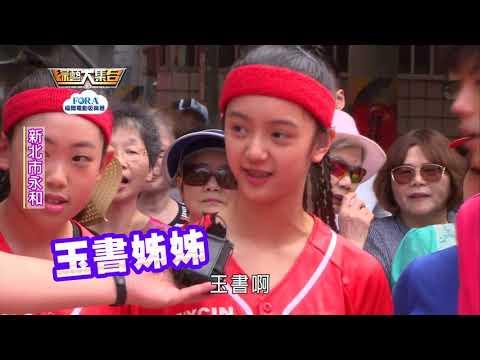 【福爾電動吸鼻器】綜藝大集合 20180520 新北市永和、台北文山