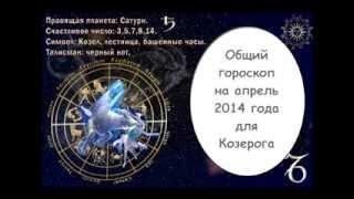 Гороскоп на апрель 2014 года Козерог