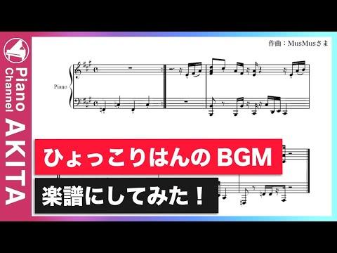 【楽譜】ひょっこりはんのBGMを耳コピで弾いてみた