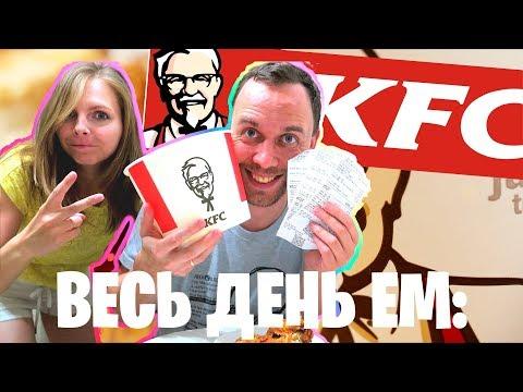 ???? Весь день ем KFC ???? проверяю КУПОНЫ КФС ????