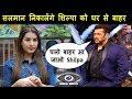 Bigg Boss 11: इस हफ्ते Salman के गुस्से का शिकार होंगी शिल्पा  शिंदे !!