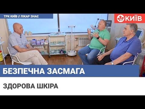 Телеканал Київ: Безпечна засмага: поради спеціаліста