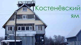 Экостанция Костенёвский ям(, 2016-06-07T09:51:03.000Z)