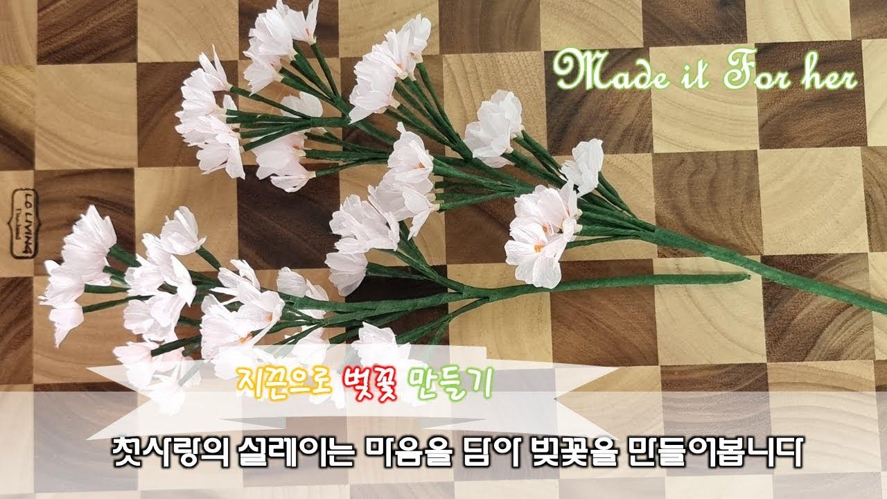 지끈으로 벚꽃 만들기