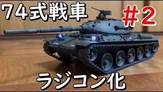 タミヤ1/35 74式戦車を可動化しよう!#2 ~走行テスト+αまで~
