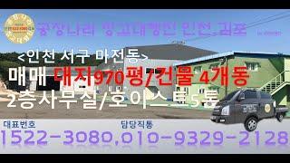 인천 공장매매 서구 마전동 입지좋은 롯데마트 뒤편 97…